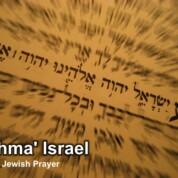 Shma' Israel